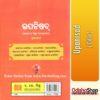 Odia Book Upanisad From OdishaShop4