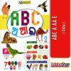 Odia Book ABC A AA E From Odisha Shop1