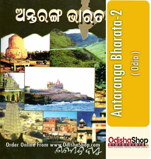 Odia Book Antaranga Bharata-2 By Manoj Das From Odisha Shop