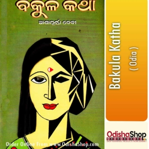 Odia Book Bakula Katha By Ashapurna Devi From OdishaShop