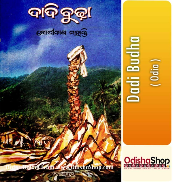 Odia Book Dadi Budha By Gopinath Mohanty From OdishaShop