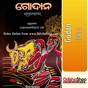 Odia Book Godan By Premchand From OdishaShop