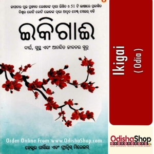 Odia Book Ikigai From OdishaShop