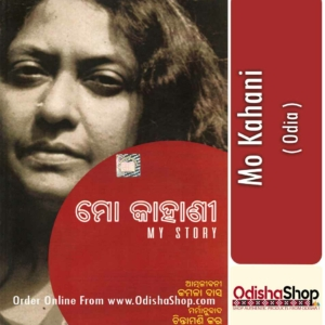 Odia Book Mo Kahani By Kamala Das From Odisha Shop