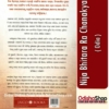 Odia Book Nija Bhitara Ra Chanakya From Odisha Shop4