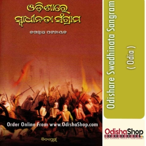 Odia Book Odishare Swadhinata Sangram By Jagannath Pattanaik From OdishaShop