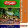 Odia Book Panchatantra Galpamala By Debachandra Mohapatra From Odisha Shop1