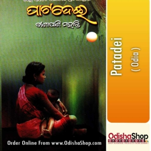 Odia Book Patadei By Binapani Mohanty From OdishaShop