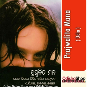 Odia Book Prajwalita Mana From OdishaShop