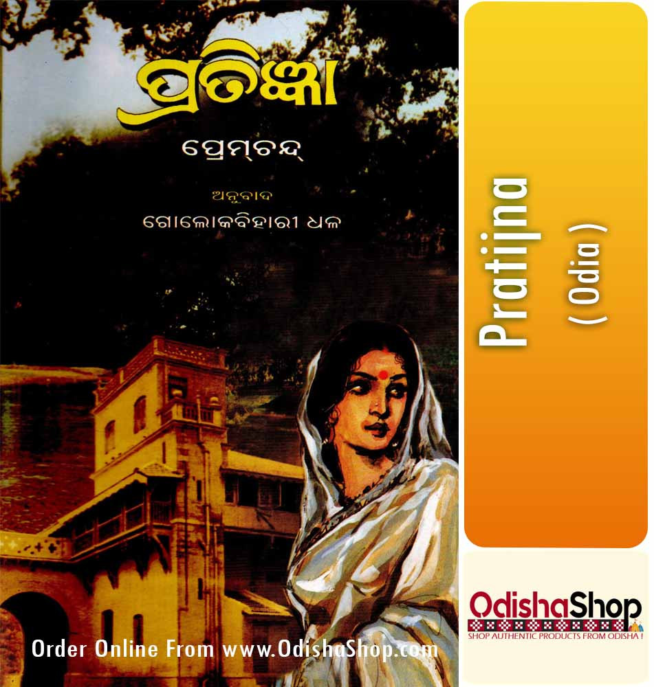 Odia Book Pratijna By Premchand From OdishaShop