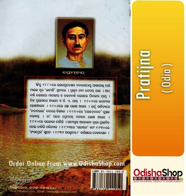 Odia Book Pratijna By Premchand From OdishaShop4