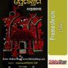 Odia Book Premashram By Premchand From OdishaShop
