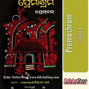 Odia Book Premashram By Premchand From OdishaShop