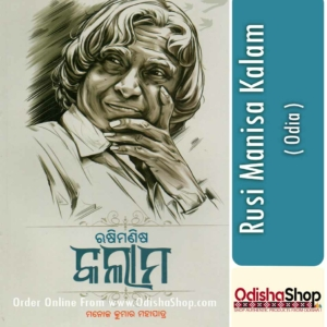 Odia Book Rusi Manisa Kalam By Manoj Kumar Mohapatra From Odisha Shop