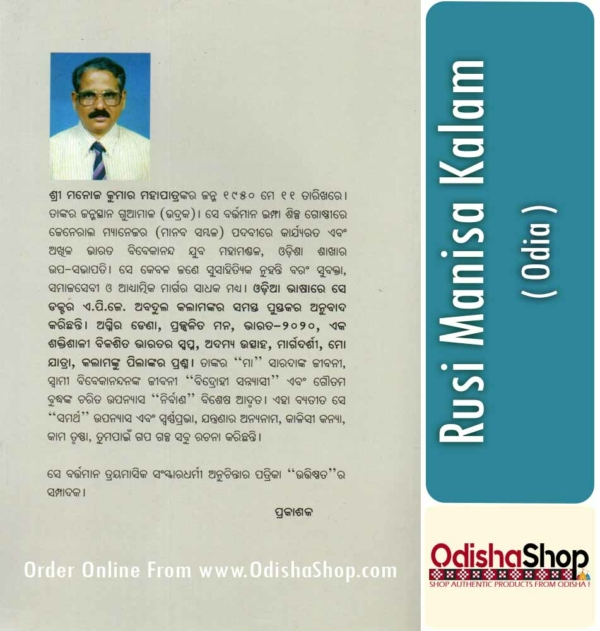 Odia Book Rusi Manisa Kalam By Manoj Kumar Mohapatra From Odisha Shop4