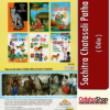 Odia Book Sachitra Chatasali Patha From Odisha Shop4