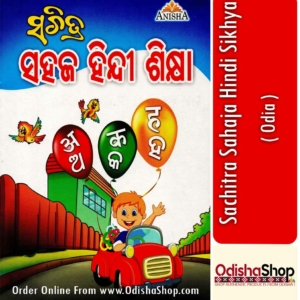 Odia Book Sachitra Sahaja Hindi Sikhya From OdishaShop