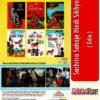 Odia Book Sachitra Sahaja Hindi Sikhya From OdishaShop4