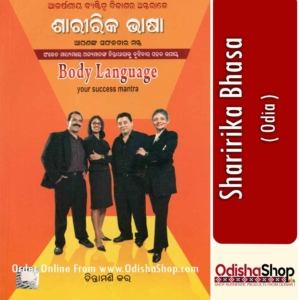 Odia Book Sharirika Bhasa By Chintamani Kara From OdishaShop