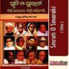 Odia Book Smruti O Smaraki From OdishaShop