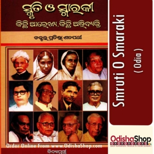 Odia Book Smruti O Smaraki From OdishaShop