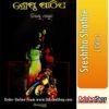 Odia Book Sreshtha Shathie By Bijay Nayak From OdishaShop