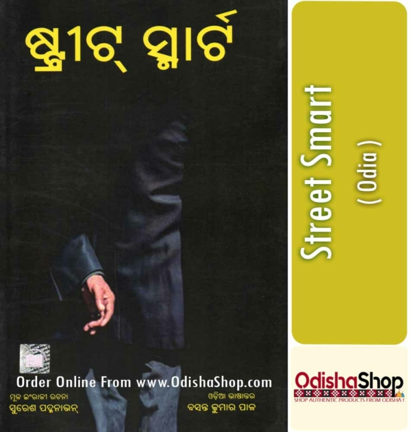 Odia Book Street Smart By Suresh Padmanavan From OdishaShop