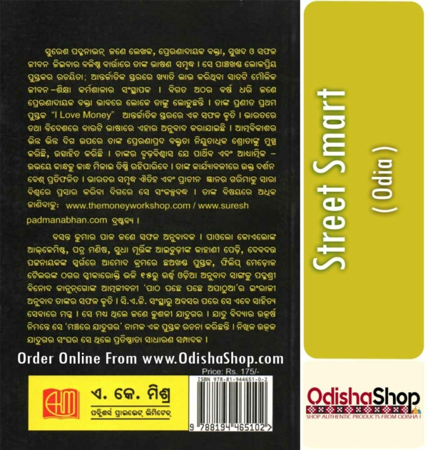 Odia Book Street Smart By Suresh Padmanavan From OdishaShop4