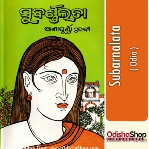 Odia Book Subarnalata By Ashapurna Devi From OdishaShop