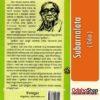 Odia Book Subarnalata By Ashapurna Devi From OdishaShop4