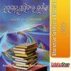 Odia Book Bharatiya Sahityara Bhumika From OdishaShop