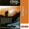 Odia Book Gopapura By Ramachandra Behera From OdishaShop
