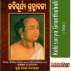 Odia Book Kabisurya Granthabali From OdishaShop