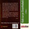 Odia Book Kabisurya Granthabali From OdishaShop3