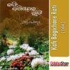 Odia Book Kafi Bagichare Rati By Bibhuti Pattnaik From OdishaShop
