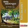 Odia Book Katha Aneswota-1 By Niranjan Sahu From OdishaShop