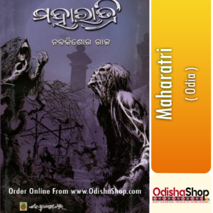 Odia Book Maharatri By Nabakishore Raj From OdishaShop