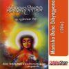 Odia Book Manisha Dehe Dibyagyana By Durgacharan Mishra From OdishaShop
