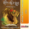 Odia Book Sahitya Shakti O Swarupa By Adhyapak Biswaranjan From OdishaShop