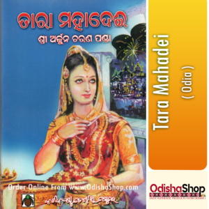 Odia Book Tara Mahadei By Sri Arjun Charan Panda From OdishaShop