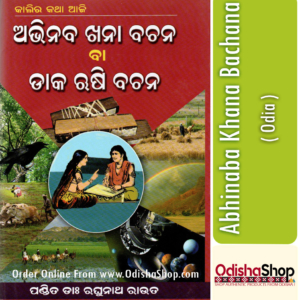 Odia Book Abhinaba Khana Bachana From OdishaShop