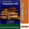 Odia Book Baimohanty Panji From OdishaShop