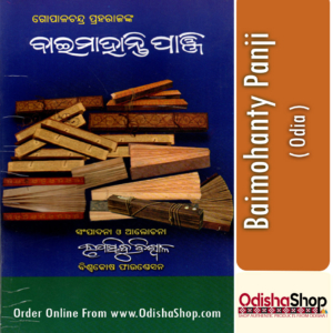 Odia Book Baimohanty Panji From OdishaShop