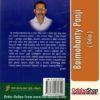 Odia Book Baimohanty Panji From OdishaShop3