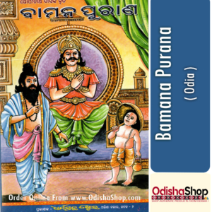 Odia Book Bamana Purana From OdishaShop
