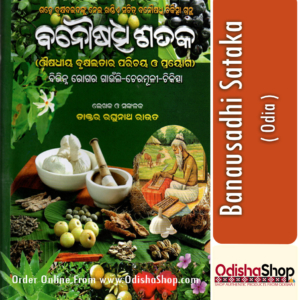 Odia Book Banausadhi Sataka From OdishaShop