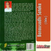 Odia Book Banausadhi Sataka From OdishaShop3