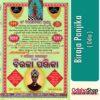 Odia Book Biraja Panjika From OdishaShop