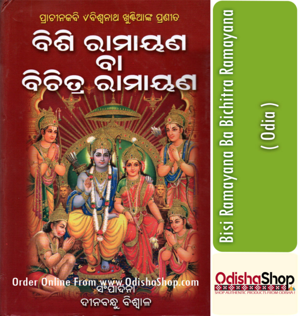 Odia Book Bisi Ramayana Ba Bichitra Ramayana From OdishaShop