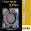 Odia Book Brahmadaruru Durbadala From OdishaShop